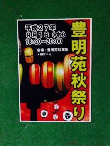 秋祭りポスター2015.8.24r